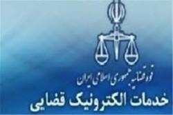 صدور ۱.۶ میلیون فقره ابلاغیه در دادگستری مازندران