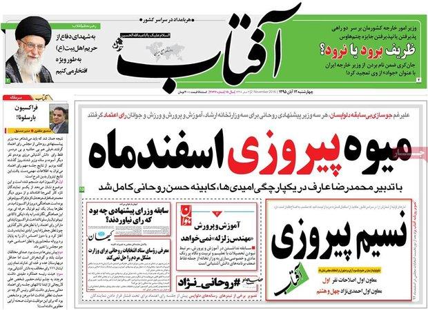 صفحه اول روزنامههای ۱۲ آبان ۹۵