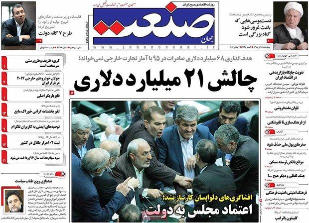 صفحه اول روزنامههای اقتصادی ۱۲ آبان ۹۵