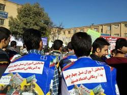 تجمع ضد استکباری 13 آبان کرمانشاه