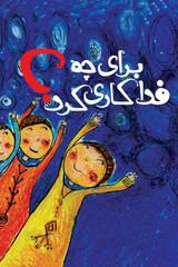 قصه مقاومت کودکان لبنانی برای ایرانیها منتشر شد