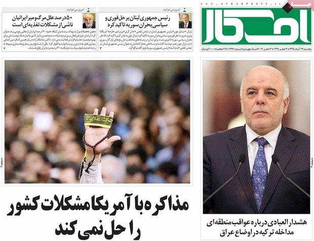 صفحه اول روزنامههای ۱۳ آبان ۹۵