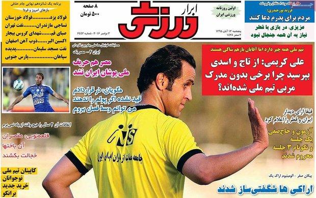 صفحه اول روزنامههای ورزشی ۱۳ آبان ۹۵