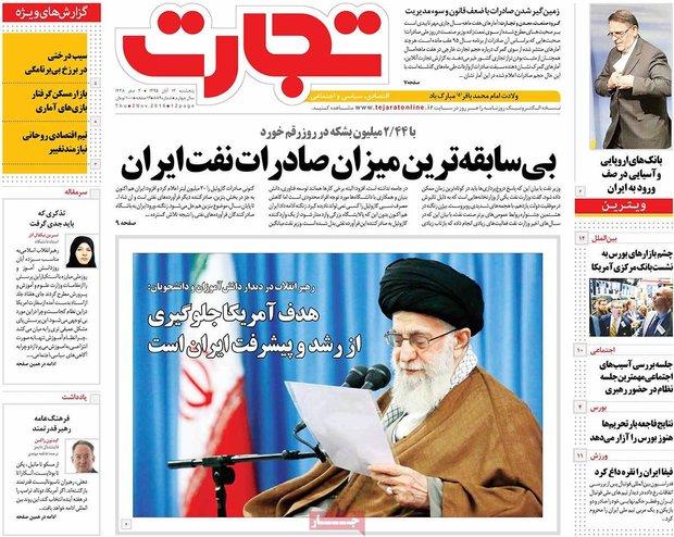 صفحه اول روزنامههای اقتصادی ۱۳ آبان ۹۵