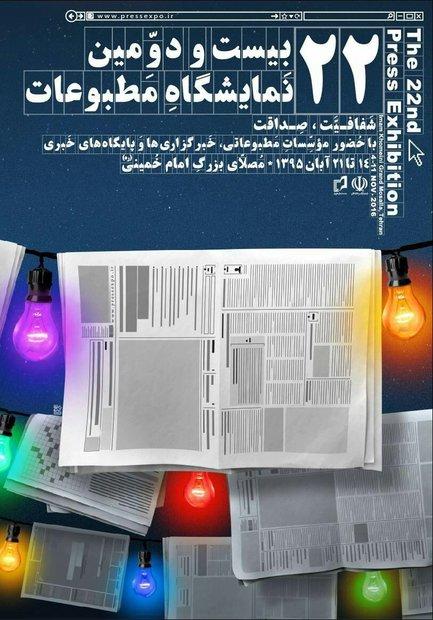 Rouhani to inaugurate Press Expo