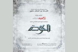 اکران جهانی «فهرست مقدس» از لبنان آغاز میشود