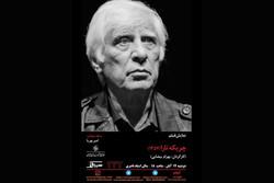 نمایش «چریکه تارا» بهرام بیضایی در سینماتک خانه هنرمندان