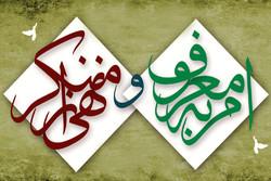 «امربه معروف»ابزار مبارزه با تهاجم فرهنگی/واجبی که فراموش شده است