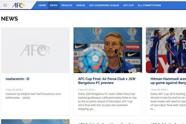 هک شدن سایت کنفدراسیون فوتبال آسیا/ نسترن ای عشق من حرفی بزن :)
