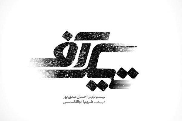 رونمایی از لوگوی فیلم «تیک آف» ساخته احسان عبدیپور