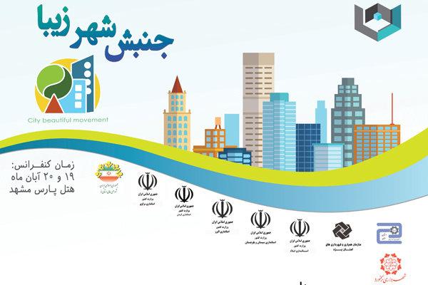 همایش «جنبش شهر زیبا» هفته آینده در مشهد برگزار میشود