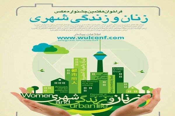 تمدید مهلت ارسال مقاله نخستین همایش بین المللی زنان و زندگی شهری
