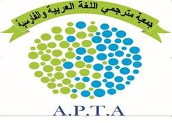 افتتاح جمعية مترجمي اللغة العربية والفارسيةفي بغداد