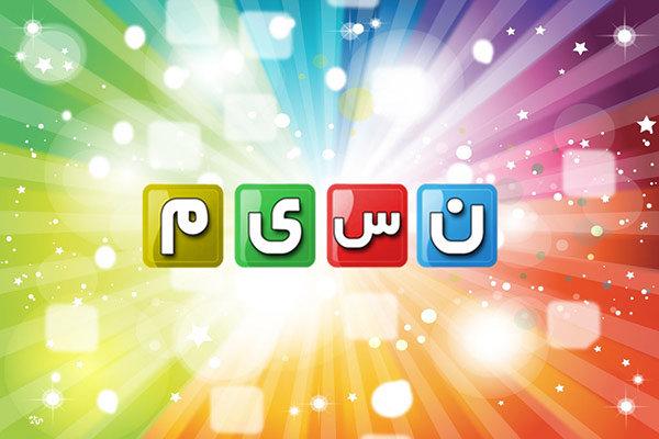 برنامههای نوروزی «نسیم» اعلام شد/ از «دورهمی» تا «شکرستان»