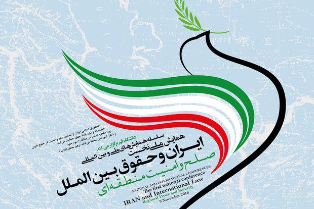 ارسال ۲۰۰ چکیده مقاله به دبیرخانه همایش ملی ایران وحقوق بینالملل