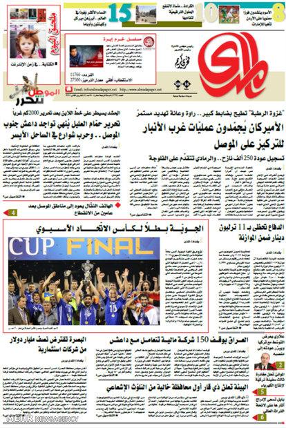 صفحه اول روزنامههای عربی ۱۶ آبان ۹۵