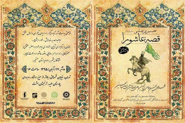کتاب قصه عاشورا در مجموعه ترنجستان بهشت رونمایی میشود