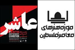 نمایشگاه عکسهای عاشورایی در موزه فلسطین برپا میشود