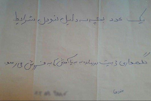 2265944 کودک فروشی در خیابانهای تهران