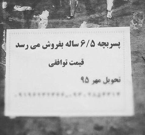 2265945 کودک فروشی در خیابانهای تهران