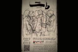 اکران خیریه فیلم «مات» به نفع کودکان بد سرپرست