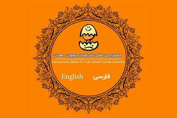 معرفی داوران بخش پوستر و عکس جشنواره تئاتر کودک و نوجوان