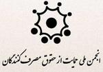 انجمن ملی حمایت از حقوق مصرفکنندگان پلمپ شد