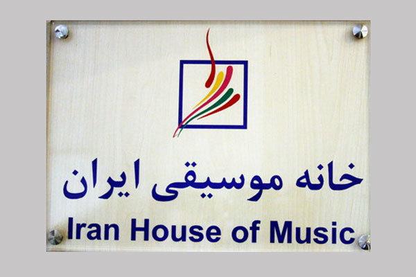 روسای کانونهای تخصصی خانه موسیقی مشخص شدند