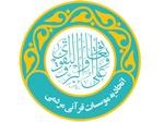 پیام تسلیت اتحادیه مؤسسات قرآنی - مردمی کشور