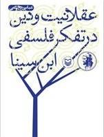 جستاری به تفکر فلسفی ابنسینا در دو مقوله عقلانیت و دین
