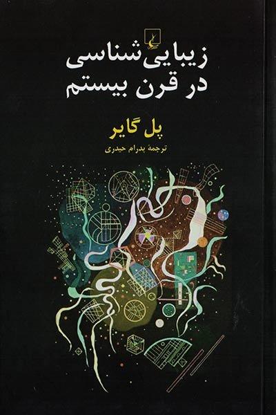 «زیبایی شناسی در قرن بیستم» چاپ شد
