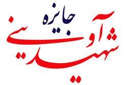 ۲۱۰ مستند متقاضی دهمین دوره «جایزه شهید آوینی»