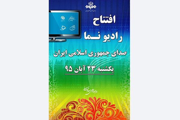 افتتاح «رادیو نما»/ چهار شبکه رادیویی تصویری میشوند