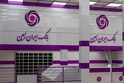 عملکرد مطلوب بانک ایران زمین در رعایت استاندارد محصولات کارتی