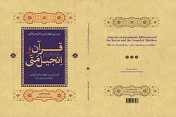 دراسة جديدة في اهم مفارقات بين القرآن الكريم وانجيل متى