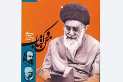 کتاب رهبر انقلاب در رادیو تهران روایت میشود