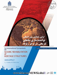 poster for the Intl. Symposium on Seismic Rehabilitation of Heritage Structures