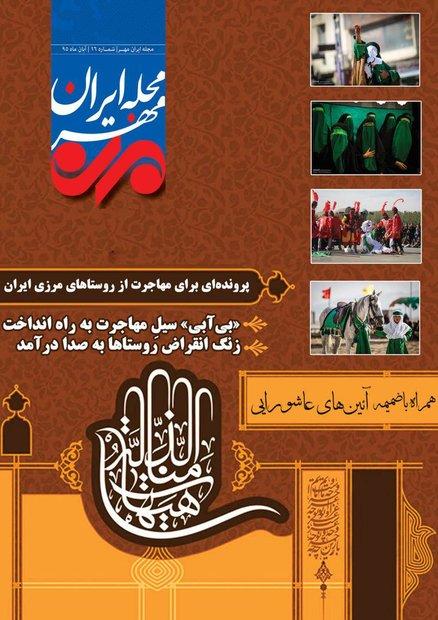 ایران مهر 16.jpg
