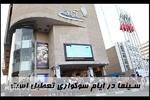 برنامه تعطیلی سینماها در روز شهات امام حسن عسکری(ع)