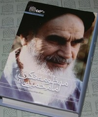 «منظومه فکری امام خمینی(ره)» به چاپ رسید