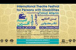 برگزاری جشنواره با شعار «جشن دوستیها با احترام به تفاوتها»