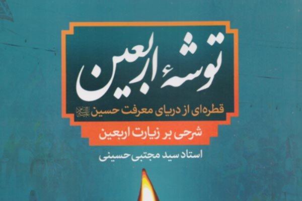 """""""زوادة الأربعين"""" إضاءة على مراسم الأربعين الحسيني"""
