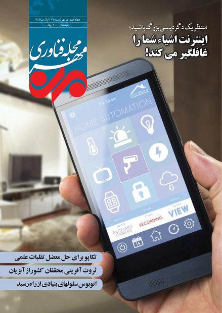 هفتمین شماره مجله «فناوری مهر» منتشر شد