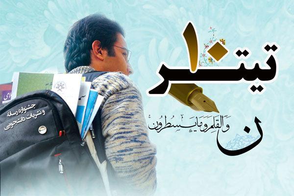 جشنواره نشریات دانشجویی