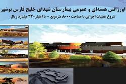 عملیات اجرایی اورژانس هستهای بوشهر آغاز شد