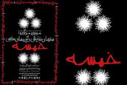 داوران بخش مدافعان حرم سومین سوگواره «خمسه» معرفی شدند