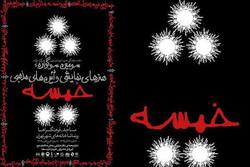داوران مسابقه تئاتر خیابانی معرفی شدند/ پیام صلاحی به سوگواره