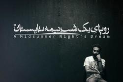 فیلم/ رویای یک شب نیمه تابستان