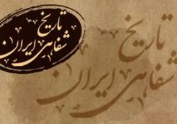 «همایش ملی تدوین در تاریخ شفاهی» برگزار می شود