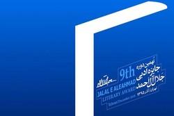 """الدورة التاسعة لجائزة """"جلال آل أحمد"""" الأدبية بمشاركة الرواية الأفغانية"""